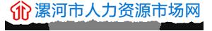 漯河市人力资源市场网